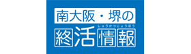 南大阪・堺の終活情報